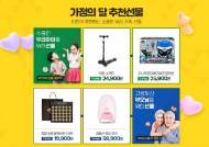 티몬, '가정의 달 선물' 기획전 최대 75% 특가 판매에 무료배송