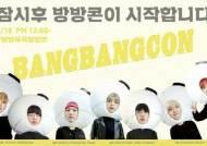 전 세계 아미 방구석 찾아간 BTS 방방콘…이틀간 5059만뷰