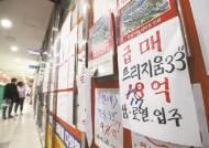 부동산 시장 빙하기 오나…강남4구 3월 거래량 전월 대비 -15%