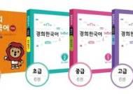 한국어 입문을 가장 쉽고 빠르게  시리즈 19권 출간