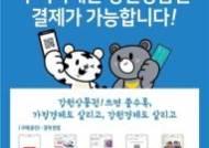 """""""10% 특별할인"""" 소상공인 수수료 없는 모바일 지역 상품권"""