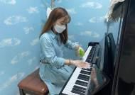 """두 달 만에 문 연 피아노학원 """"건반 닦느라 시간표 조절"""""""