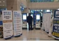 해외 입국 확진 ↑…경기도, 공항에 무인 버스 티켓 발권기 설치