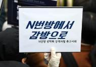 '항소취하 꼼수'로 징역1년 확정된 '켈리'…추가 성범죄 드러나 수사 중
