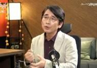 """정치 비평 접는다는 유시민, 신라젠 수사팀 향해 """"포기하라"""""""