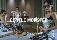 젠틀몬스터X제니 'JENTLE HOME' 협업 컬렉션 전세계 동시 출시