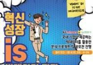 """한국경제신문 """"국비지원 '빅데이터 전략 마에스트로과정' 훈련생 모집"""""""