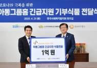 한국사회복지협의회, 아동그룹홈에 긴급식품 지원