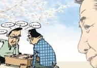 """[박치문의 검은 돌 흰 돌] 총선의 복기 """"쌈지뜨면 진다, 대해로 나가라"""""""