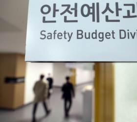 검찰, <!HS>세월호<!HE> 특조위 인사·예산 결정한 행안부·기재부 압수수색