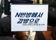 'n번방' 영상 모아 되팔고 3500만원 챙긴 고교생 잡혔다