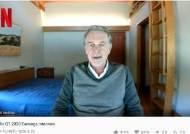 '자가격리의 시대'에 웃는 넷플릭스···1500만 유료회원 급증