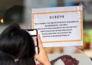 '사생활 보호' 지자체들, 마지막 접촉자 14일 지나면 '확진자 동선 비공개'