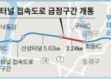 부산 산성터널 접속도로 금정구간 오늘 개통