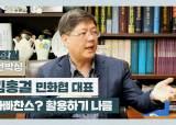 """[다시 보는 약속]DJ아들 김홍걸 """"남북 동시 관광 충분히 가능"""""""