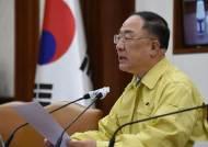 """아직 최악은 오지 않았다는 홍남기 """"2분기 충격 확대 우려"""""""
