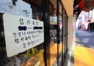 """세계 18개국 응답자 33% """"코로나로 수입 폭락""""…경제위기 현실화되나"""