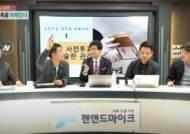 """우체국 투표 조작 의혹에···이준석 """"로젠택배로 바꿀까"""" 일침"""
