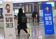 """4말5초 황금연휴 호텔·비행기 만석…""""31번 환자 교훈 잊었나"""""""