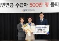 '58년 개띠' 가세에 국민연금 수급자 500만 명 돌파