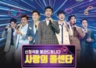 '사랑의 콜센타 PART3' 음원 발매..수록곡 '데스파시토', '상사화' 영상 더블 100만뷰 돌파