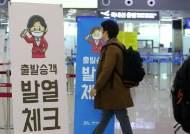 제주항공, 제주행 탑승객 전원 체온 '더블 체크'