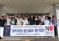 """""""누가 주민소환 서명했나, 명단 달라""""···보은군수 '살생부' 논란"""