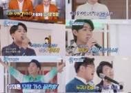 '편애중계' 서장훈 울컥→소름 유발 6人, 불금에 벌어진 랜선 콘서트