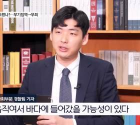 """""""차 저절로 바다 빠졌다""""…무죄 뒤집힌 아내 보험금 사망 사건"""