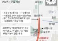 세종대로 차로 줄여 서울광장 두 배 넓이 보행공간 만든다