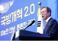 """2년전 막힌 '민간출신 국방장관'···""""사드사태 막을수 있었다"""""""