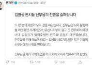 文대통령 '민주화 운동 대부' 김병상 몬시뇰 신부 선종 애도