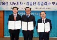 [장세정의 시선] 오거돈·송철호·김경수 '부·울·경 도미노 스캔들'