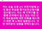 """'사전투표 조작 의혹' 제기한 민경욱 """"<!HS>총선<!HE> 투표함 증거보전 신청"""""""