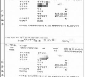 [단독]향군상조회 '라임 김봉현 회사' 인수 추천한 <!HS>로펌<!HE>에 자문료 8억?