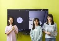 [소년중앙] 실시간 쌍방향 온라인 수업·회의, 더 편하고 안전하게 하는 법 알아봤죠