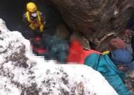 안나푸르나 실종교사 시신 1구 추가 발견…이제 1명 남았다