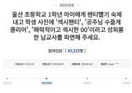 """""""초1에게 '섹시'…반성 않는 울산 교사 파면해야"""" 국민청원"""