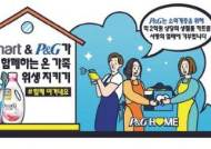 [High Collection] 코로나19, 함께 이겨내요! … 의료진·취약계층에 '생필품 키트' 후원