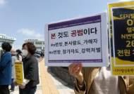 """""""'n번방'에 악용될라""""…교사 70% 졸업앨범 사진 '불안'"""