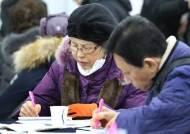 [단독]노인 일자리급여 27만원, 3월엔 주고 4월부턴 안준다