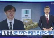 방심위 '조국 보도 왜곡 논란' KBS 뉴스9 징계 2단계 낮춰