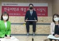 """세종사이버대학교 한국어학과 """"인터넷 방송 통한 온라인 이벤트 시상식 실시"""""""
