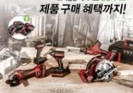 """계양 충전공구 """"모바일 상품권 증정 특별 구매 이벤트"""""""