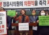 """""""동료 성추행한 정읍시의원 제명하라""""…민주당 """"그땐 다른 당"""""""
