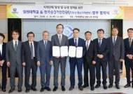 승강기안전공단 부산경남본부-창원대 지역인재 양성 및 상생협력 업무협약