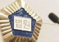 檢 '화이트리스트 작성' 조윤선 파기환송심서 징역 3년 구형