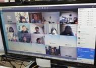 경희사이버대 대학원, 공정한 온라인 시험 위해 모의 테스트