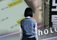 만 13세 미만 여자 아이 등과 조건만남…檢, 30대 남성 기소