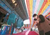 [사진] 오늘 부처님오신날